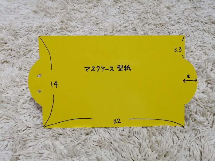立体マスクケース無料型紙