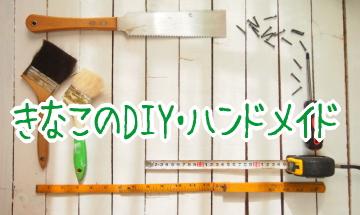 DIY・ハンドメイド